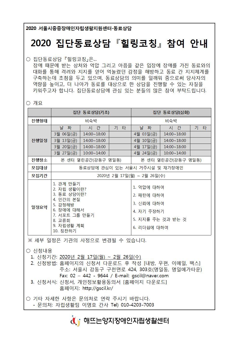 2020년 집단동료상담 힐링코칭 안내문-01001.jpg